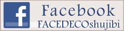 Facebook:フェイスブック