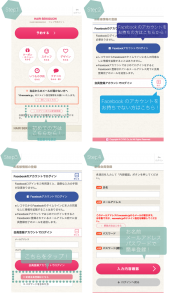 FACEDECO簡単WEB予約