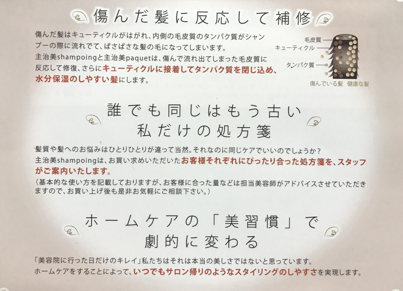 所沢・久米川・浦和 美容室FACEDECOのオリジナルシャンプー