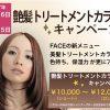 所沢美容室FACE DECO のヘアカラー