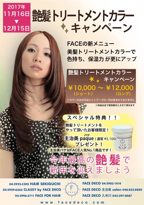 所沢 美容室 FACEDECO ヘアメイク カラー トリートメント キャンペーン