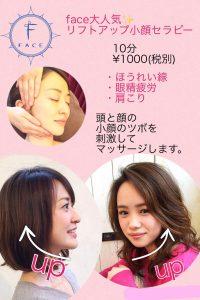 所沢美容室 FACEDECO ヘアメイク 着付け ヘッドスパ エステ 成人式 キャンペーン