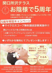 所沢美容室FACE DECO のキャンペーン