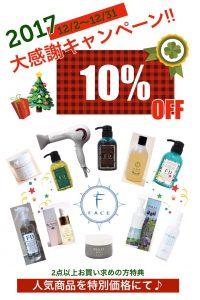 所沢美容室FACE DECOのキャンペーン