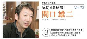 所沢美容室FACEDECOのオーナー関口 雄二