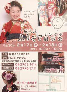 所沢美容室FACE DECO着物レンタル展示会