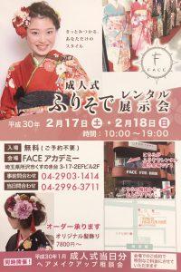 所沢美容室FACE DECO成人式の写真