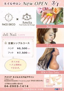所沢ネイルサロン FACE DECO
