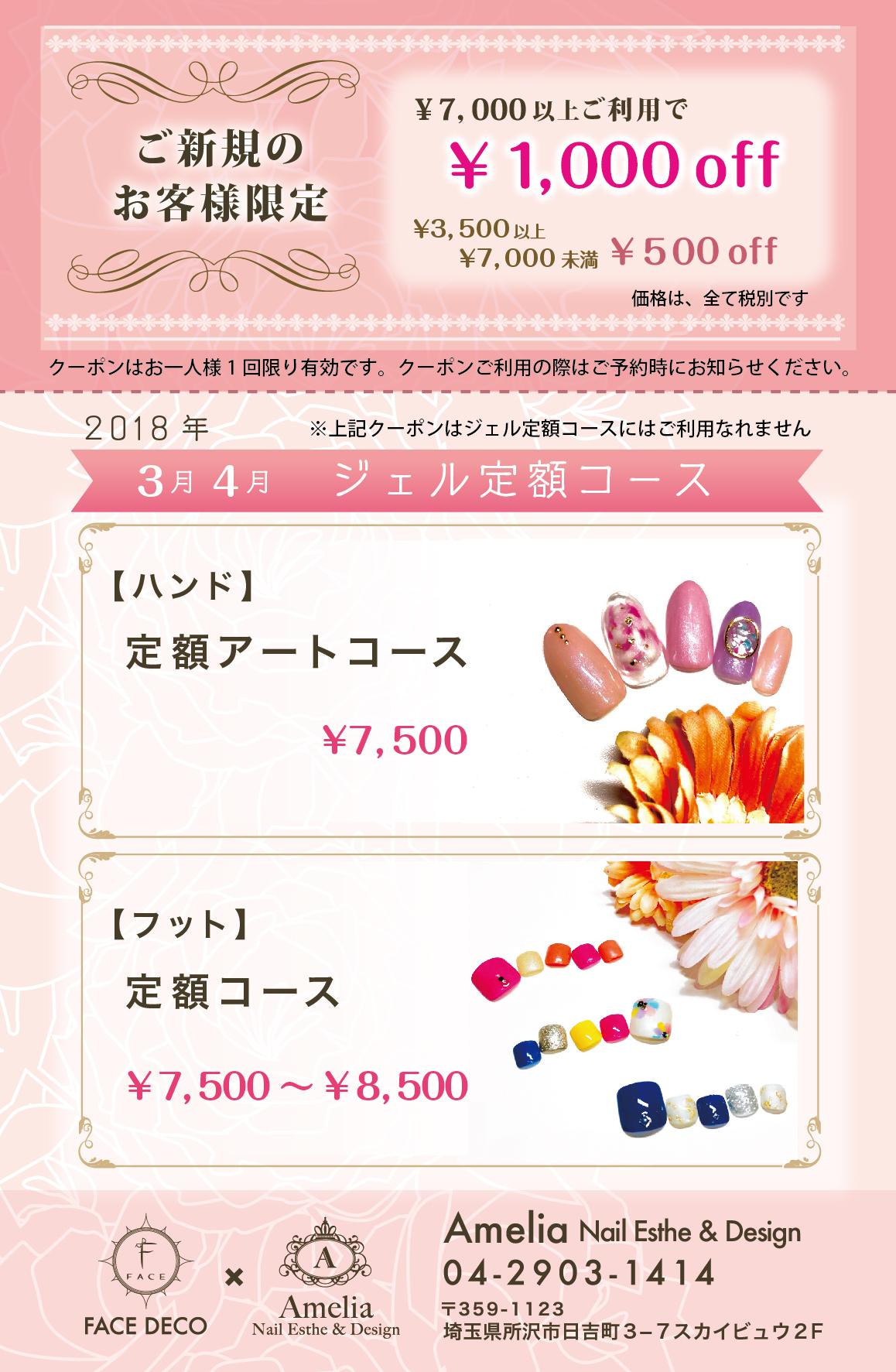 所沢 美容室 FACE DECO × ネイルサロンAmelia