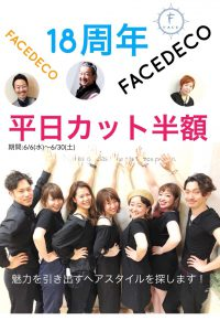 所沢美容室 FACE DECO