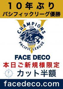 所沢美容室FACE DECO