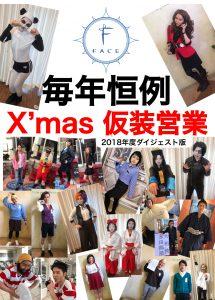 所沢美容室FACE DECOクリスマス仮装営業