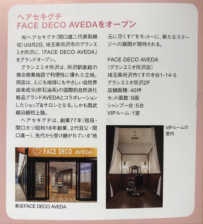 所沢駅直結グランエミオ所沢2階FACEDECO AVEDA